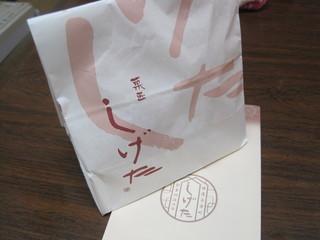 しげた ジョイナス横浜店