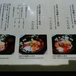 福福茶屋 - 「海鮮ちらし寿司」メニュー