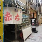 川淀 - 鳥町食道街内、昭和20年創業の「赤ちゃん食堂」