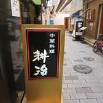 川淀 - 鳥町食道街内、昭和30年創業の名店「耕治」