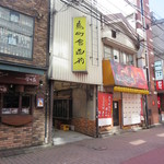 川淀 - 鳥町食道街