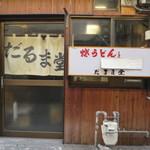川淀 - 鳥町食道街の入口、木曜定休の「だるま堂」は小倉焼きうどんの発祥店
