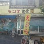 ゲンキ食堂