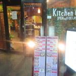 キッチン・ゴン - お店入口