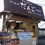 阿倍野だんご本舗 - お店