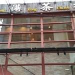 香港茶楼 - 外観です♪