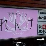 中華キッチン れんげ - 看板