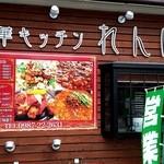 中華キッチン れんげ -
