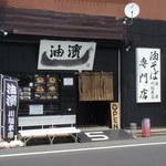油濱 - お店
