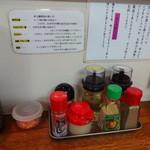 三竹寿 - 味を変えるための調味料がたくさん