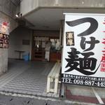 三竹寿 - 店の外観