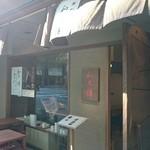 紫野 和久傳 丸の内店 茶菓 - 茶寮 紫野和久傳