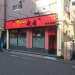 秋吉 - 店先