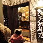 星乃珈琲店 - 今日は大阪・心斎橋にお買い物に来たボキら。珈琲が飲みたくなってお店を探していたら、『星乃珈琲店』を発見!商店街に面したビルの2階にお店があります。今まで気付かなかったけど、 最近、オープンしたのかな?