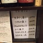 Touryuumon - メニュー1