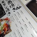 きんぎょぎんぎょ - メニュー関西焼き方面