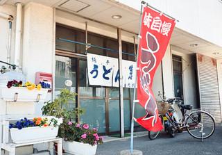 天野製麺所 - 天野製麺所