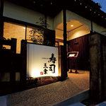 三幸寿司 - 間接照明で落ち着いた外観です。by店主