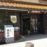 沙羅の木 - 店舗外観