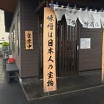 麺場 田所商店 - 宝物です