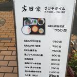 Iwataya - 外のメニュー
