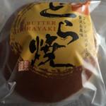 金井製菓所 - 料理写真:バターどら焼