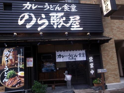 のら豚屋 新宿通四谷店