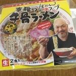 ラーメン幸雅 - お土産ラーメン2食入り970円