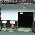 田儀屋カフェ - 田儀屋カフェ