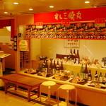 すし三崎丸 - 店の外観