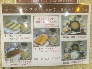 茶房本社 -
