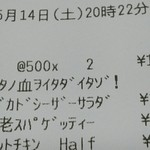 ヴァンパイア カフェ - コヨイハソナタノ血ヲイタダイタゾー!って何だろ?