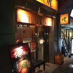 51099933 - 恵比寿駅西口、徒歩5分ほど。
