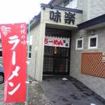 味楽 - 2008.5