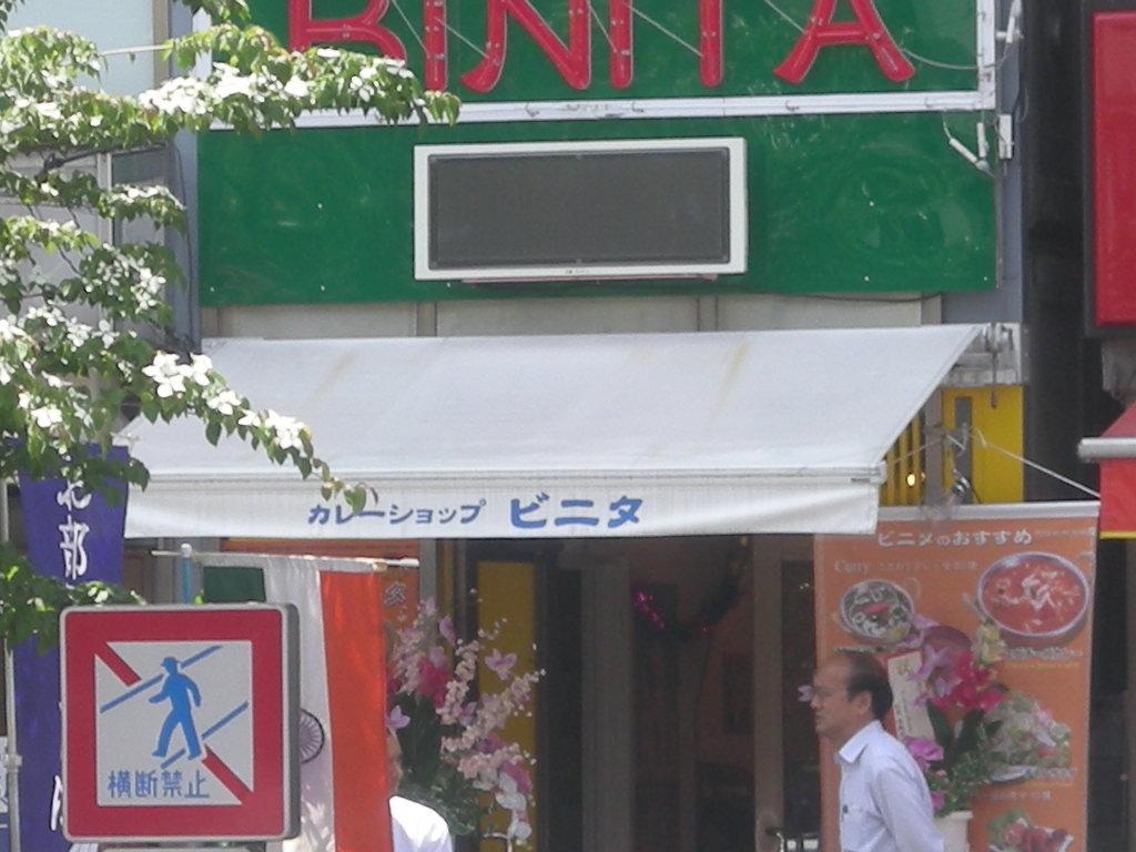 ビニタ 門前仲町店