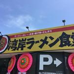 湾岸ラーメン食堂 - 看板