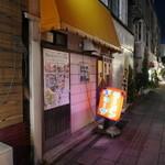 餃子会館 - かっこいい!