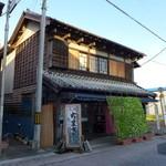 元祖なべや - 創業130年。それ以前は太田町役場。