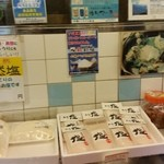 天野商店 - 八王子で作られているお塩ですね~