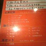 rakuen - お昼のメニュー