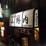 小野内酒場 -