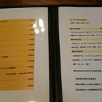 にっぽんの洋食 江戸一 - 2016/05/17 11:50訪問 メニュー3/4