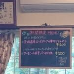にっぽんの洋食 江戸一 - 2016/05/17 11:50訪問 期間限定MENU
