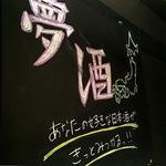 47都道府県の日本酒勢揃い 夢酒 - お客様好みの一本を見つけるお手伝いをさせていただきます。