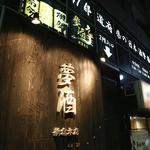 47都道府県の日本酒勢揃い 夢酒 - JR新宿駅から徒歩5分!駅チカの酒処