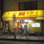 ラーメン専門店 和 - 真夜中の真っ黄色はよく目立つ!