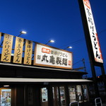 丸亀製麺 - この日の夜は客が少ない