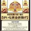 第7回からあげグランプリ金賞受賞『阿波尾鶏の柚子薫る がいな黄金唐揚げ』