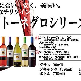 ワイン推し!
