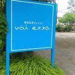 ヴォイエッタ - ブルーの綺麗な看板